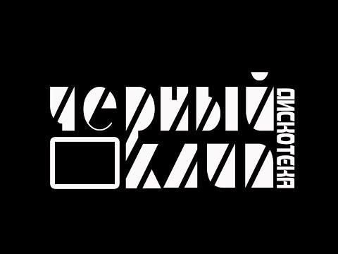 ЧЕРНЫЙ КЛИП / ОТБОРНАЯ ДИСКОТЕКА