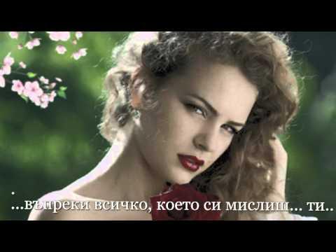 АКО СЛУЧАЙНО ЗНАЕШЕ - Se casomai - Превод