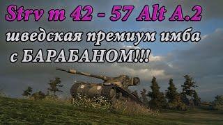 Шведская имба - премиум средний танк 6 уровня Strv m 42 - 57 Alt A.2 - что же он может в рандоме?