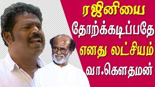 director gowthaman to contest against rajinikanth tamil news live