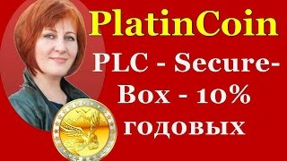 Platincoin.  PLC - Secure -  Box - 10 % годовых
