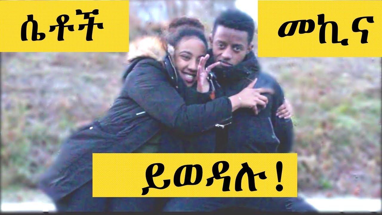 Comedy :Tineshewa Mahder - ሴቶች መኪና ይወዳሉ