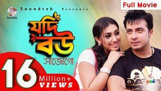 Download Shakib Khan Movie - Jodi Bou Shajo Go - Shakib Khan, Opu Bishwas 3Gp Mp4
