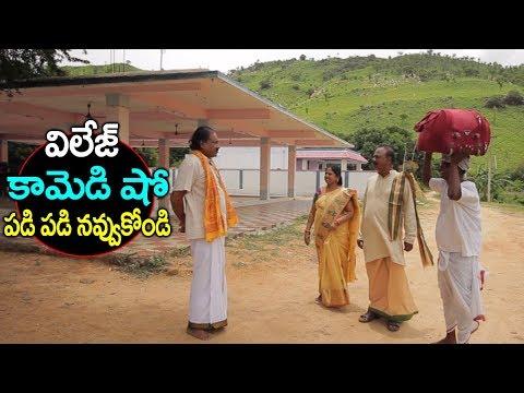 విలేజ్ కామేడి షో ..చూస్తే పడి పడి నవ్వుతారు | vareva telugu jabardasth the village comedy show