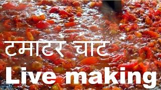 ♥Bihari Tamatar Chaat|Best Indian Street Food Live|Tomato Chaat Recipe