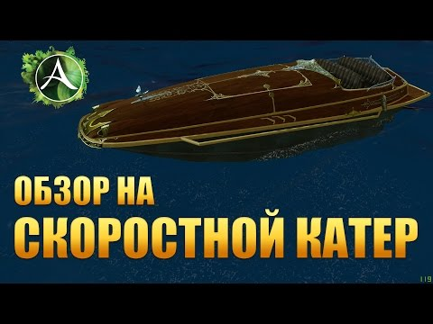 archeage лодка восток