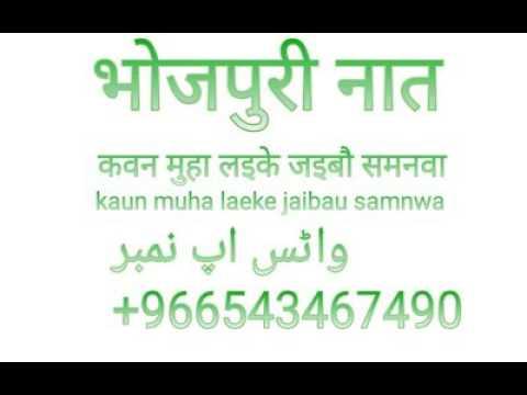 bhojpuri natiya kalam