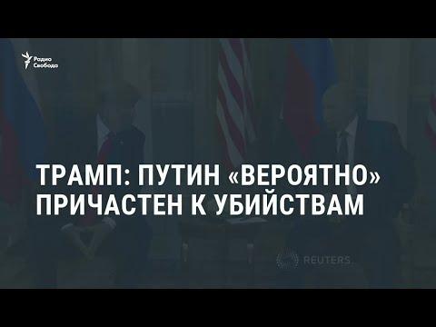 """Трамп: Путин """"вероятно"""" причастен к отравлениям и убийствам / Новости"""