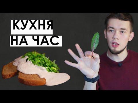 """Салат из авокадо и рукколы с яйцом пашот под соусом """"Тонато"""" 👌 Кухня на час"""