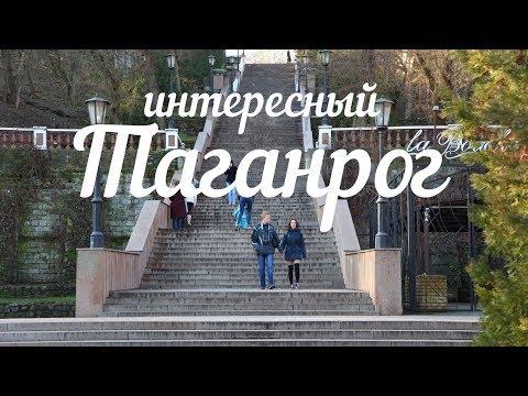 Интересный Таганрог: конкурс замкОв, памятник с 500-рублевой купюры и Азовское море