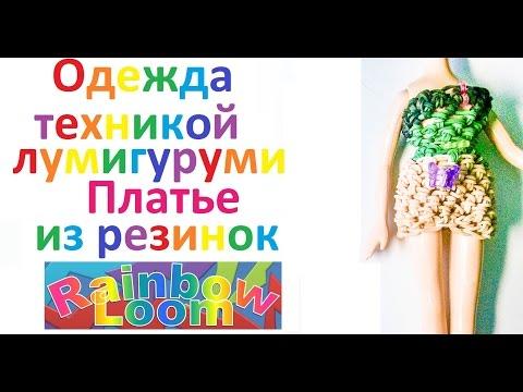 Как сделать из резинок платье для кукол из резинок - Rusakov.ru
