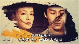 《斷執念》何潔 ( 楚喬傳 - 元淳 人物曲)