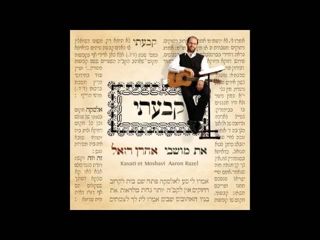 עוד כמה תפילות - אהרן רזאל | A Few More Prayers - Aaron Razel