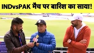 Gavaskar ने कहा अगर बारिश से धुला Ind-Pak मैच तो ECB को लेनी होगा जिम्मेदार | Vikrant Gupta | #CWC19