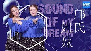[ 超人气!] 邝式姐妹 - 美得让人落泪的合音 用歌声讲诉真情《梦想的声音2》最全音乐合辑 /浙江卫视官方HD/