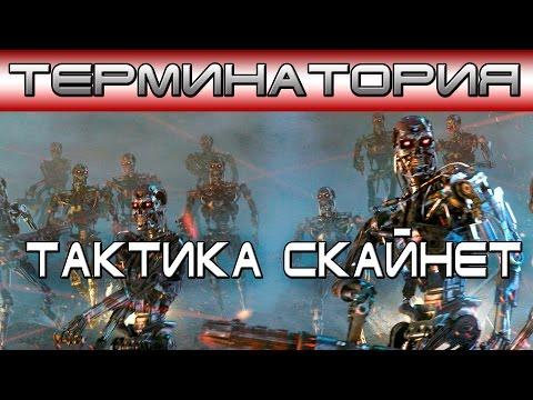 Терминатория - Тактика Скайнет [ОБЪЕКТ] Skynet Tactic Терминатор