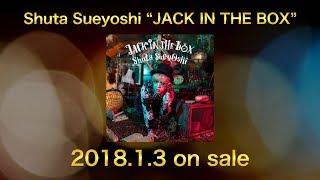 Shuta Sueyoshi / 2018/01/03 発売 初ソロアルバム「JACK IN THE BOX」 トレーラー