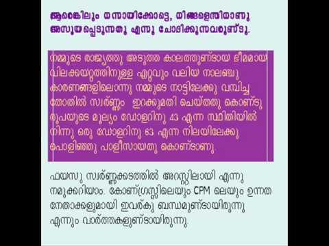 Loksabha Election 2014 Kerala Gold smuggling and price hike