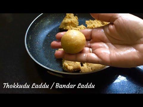 తొక్కుడు లడ్డుని ఇలా సింపుల్ గా ఇంట్లోనే చేసుకోవచ్చు//Thokkudu Laddu Recipe//Bandar Laddu In Telugu