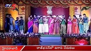 Ugadi Celebrations at Raj Bhavan | Ugadi 2018