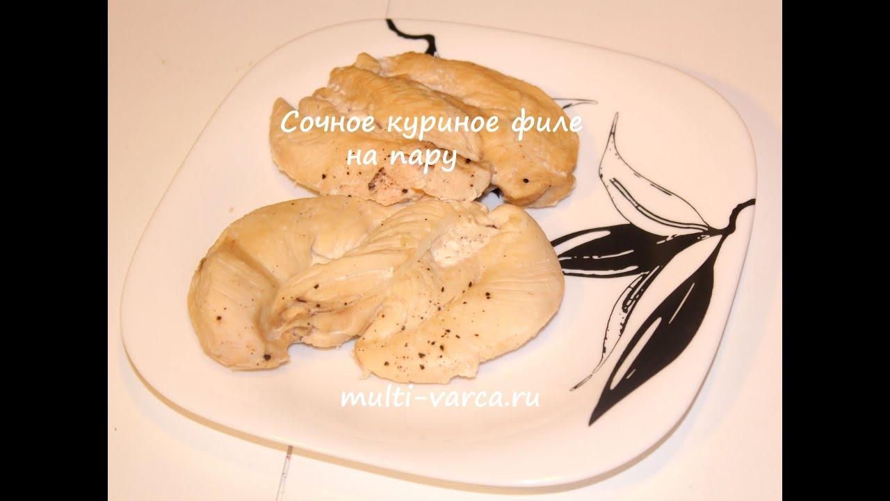 Грудка куриная на пару в пароварке рецепты диетические