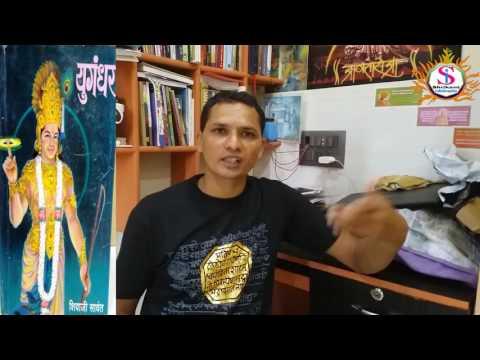 Yugandhar By Shivaji Sawant Book Review