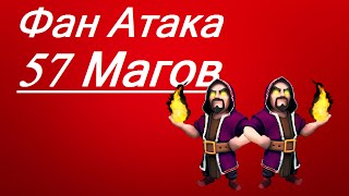 Clash of Clans -Фан атака- 57 магов