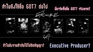 ตอบคำถาม ? : ตอนนี้ทำไมยังใช้ชื่อ GOT7 ได้ ลิขสิทธิ์ชื่อเป็นของใคร