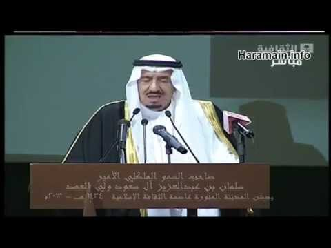 Crown Prince Salman's speech in Medina, the capital of Islamic culture 12-03-2013/01-05-1434