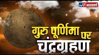 Guru Purnima पर 149 साल बाद Chandra Grahan | देखिए धर्म Vs विज्ञान पर बड़ी बहस