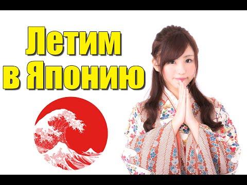 Как Попасть в Японию и Не Потеряться [Шамов Дмитрий]