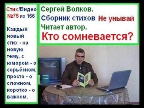 Сергей Волков, стих 75 из 166, Кто сомневается?