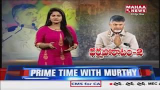 Special Focus On AP CM Chandrababu Dharma Poratam - 2   Mahaa News