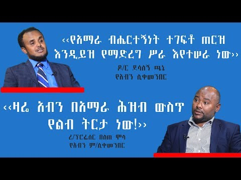 Interview With Dr. Desalegn Chane And Ato Belete Molla
