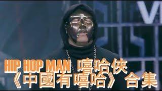 【中國有嘻哈】Hip Hop Man 完爆對手重溫 (cc字幕修正)