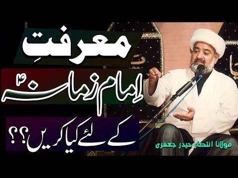Ma'arifat-E-Imam (a.s)..... | Maulana Intisar Haider Jaffari | 4K