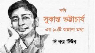 সুকান্ত ভট্টাচার্য -জানা অজানা : Top 10 Facts about Sukanta Bhattacharya