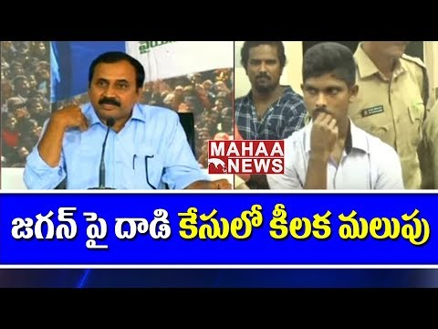 AP High Court Handed Over YS Jagan Attack Case To NIA | YSRCP | Mahaa News
