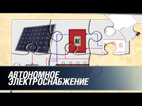 Сколько солнечных батарей нужно для автономной жизни