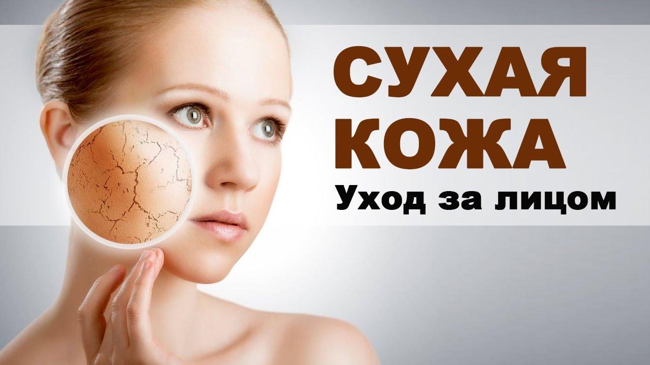Уход за сухой кожи в домашних условиях