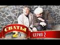 Сериал Сваты 2 2 ой сезон 2 я серия комедийный фильм сериал юмор для всей семьи mp3