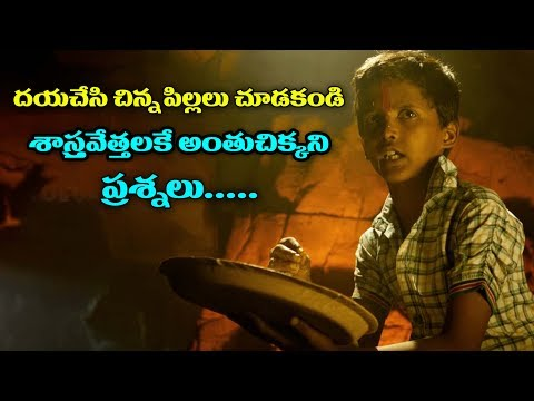 Latest Telugu Movie Horror And Trilling Scene - Horror Movies - 2018