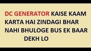 DC Generator !! Basic concept !!