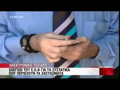 ΕΟΦ-Ηλεκτονικό Τσιγάρο-18-12-2011 mega Tv