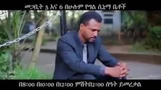 New Ethiopian Movie 2017   YouTube አዲስ ፊልም ኢትዮጵያን 2017 በቅርብ ቀን