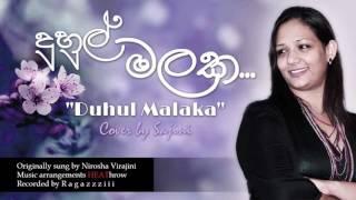 Duhul Malaka Cover by Sajini Fernando