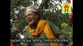 Abul Sarkar - গান বাজনা করল | খাজা বাবার জীবনী