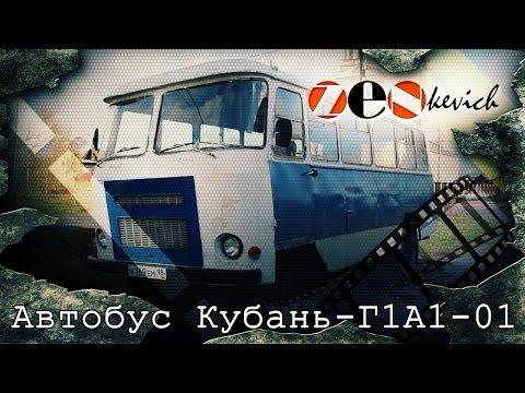 Тест-драйв Кубань Г1А1-01
