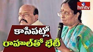 ఢిల్లీలో కొండా దంపతుల మకాం..! Konda Couple To Meet Rahul Gandhi | hmtv