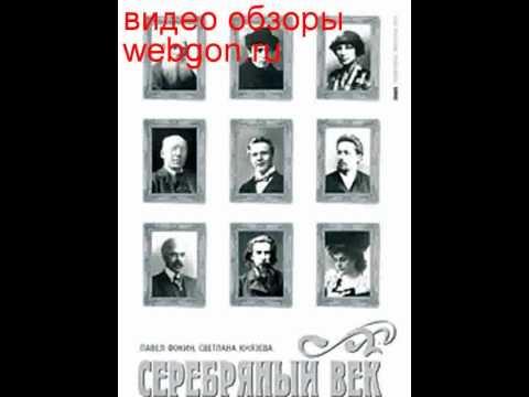Серебряный век. Портретная галерея культурных героев